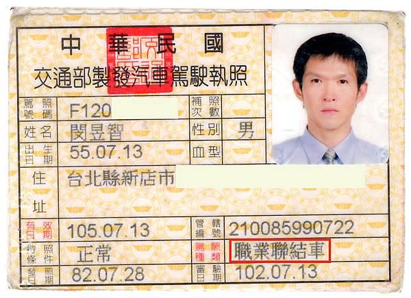 閔教練職業聯結車駕照