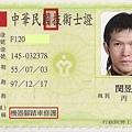 閔教練機器腳踏車修護證照