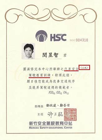 閔教練新竹安駕中心安全駕駛班證書
