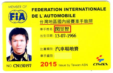 閔教練FIA賽車手執照