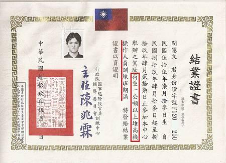 閔教練一噸以上推高機證照