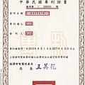 閔教練同心圓循跡教學法專利證書