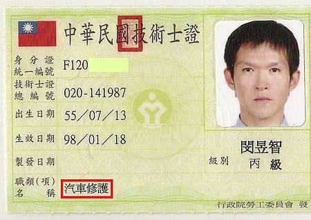 閔教練汽車修護證照