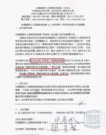 閔教練國際打工度假教育協會合約書