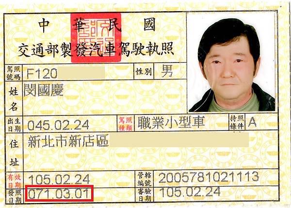 閔國慶教練職業小型車駕照