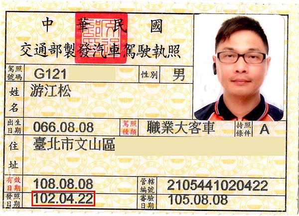 游江松職業大客車駕照