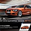BMW 125i m sport官網截圖