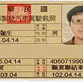 陳x生駕照