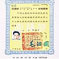 陳x生教練證