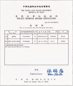 陳x生良民證