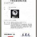 閔教練中華民國商標註冊證