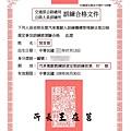 1 交通部公路總局 7張道路駕駛駕訓班證_190212_0005.jpg