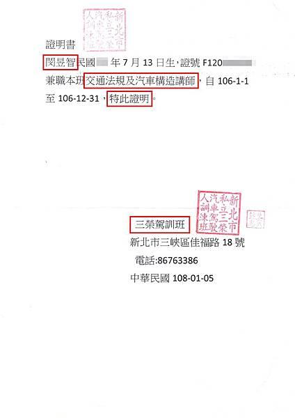 1 交通部公路總局 7張道路駕駛駕訓班證_190212_0002.jpg