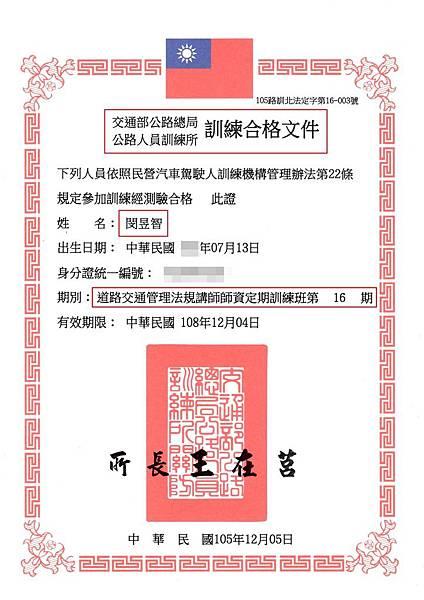 1 交通部公路總局 7張道路駕駛駕訓班證_190212_0004.jpg
