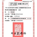 1 交通部公路總局 7張道路駕駛駕訓班證_190212_0003.jpg