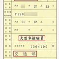 1 交通部公路總局 7張道路駕駛駕訓班證_190212_0009.jpg