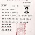 1 交通部公路總局 7張道路駕駛駕訓班證_190212_0008.jpg