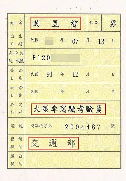 1 交通部公路總局 7張道路駕駛駕訓班證_190212_0011.jpg
