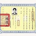 1 交通部公路總局 7張道路駕駛駕訓班證_190212_0014.jpg