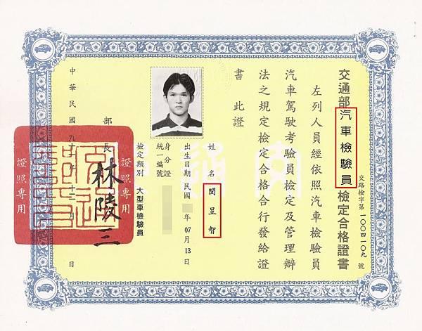 1 交通部公路總局 7張道路駕駛駕訓班證_190212_0013.jpg
