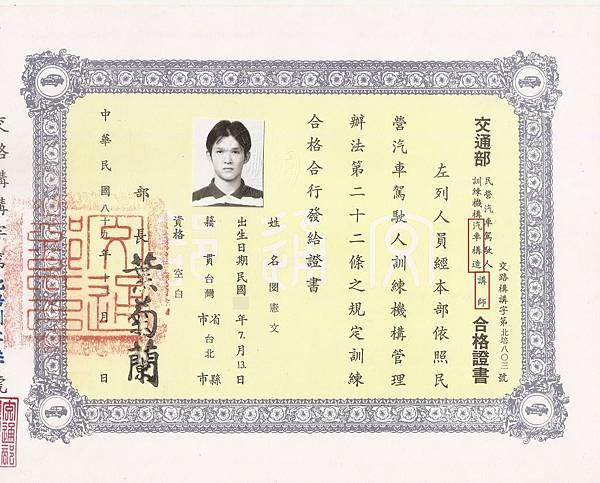 1 交通部公路總局 7張道路駕駛駕訓班證_190212_0017.jpg