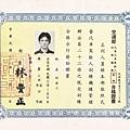1 交通部公路總局 7張道路駕駛駕訓班證_190212_0018.jpg