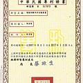 2 5項駕訓班教學法專利20年專利權_190212_0002.jpg