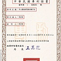2 5項駕訓班教學法專利20年專利權_190212_0003.jpg