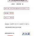 2 5項駕訓班教學法專利20年專利權_190212_0004.jpg
