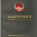 2 5項駕訓班教學法專利20年專利權_190212_0001.jpg