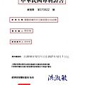 2 5項駕訓班教學法專利20年專利權_190212_0005.jpg