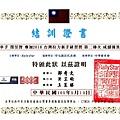 台灣拉力研習營結訓證書_190212_0002.jpg