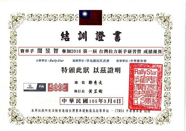 台灣拉力研習營結訓證書_190212_0003.jpg