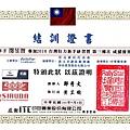 台灣拉力研習營結訓證書_190212_0001.jpg
