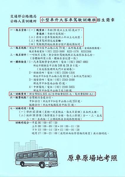 駕訓班汽車教練高階證照 訓練所_190212_0002.jpg