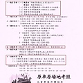 駕訓班汽車教練高階證照 訓練所_190212_0001.jpg