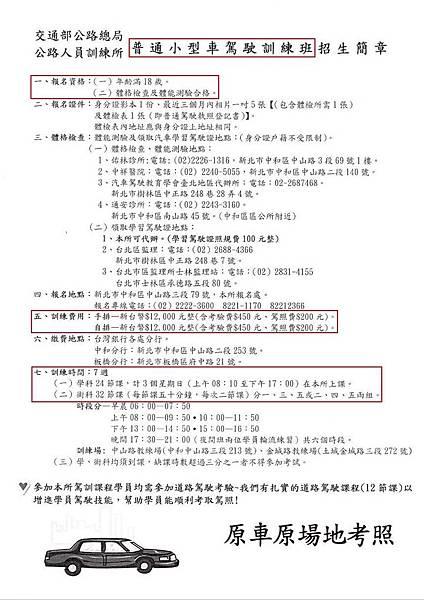 駕訓班汽車教練高階證照 訓練所_190212_0004.jpg