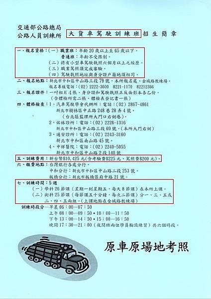 駕訓班汽車教練高階證照 訓練所_190212_0003.jpg
