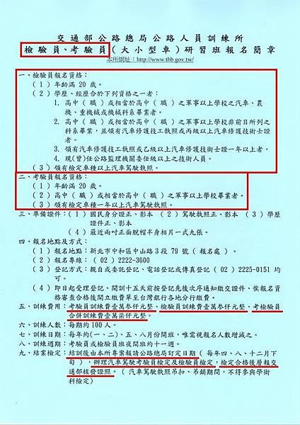 駕訓班汽車教練高階證照 訓練所_190212_0007.jpg