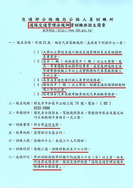 駕訓班汽車教練高階證照 訓練所_190212_0009.jpg
