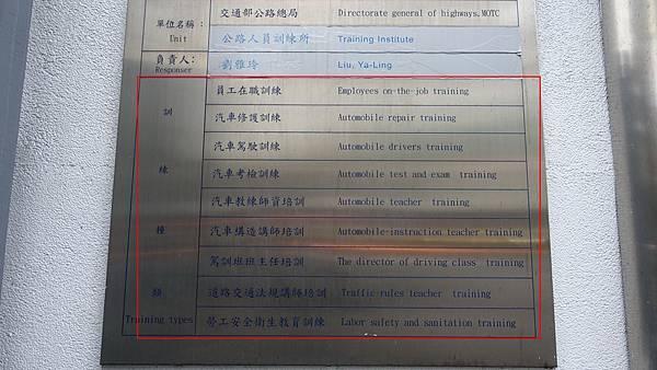 駕訓班汽車教練高階證照 訓練所_190212_0013.jpg