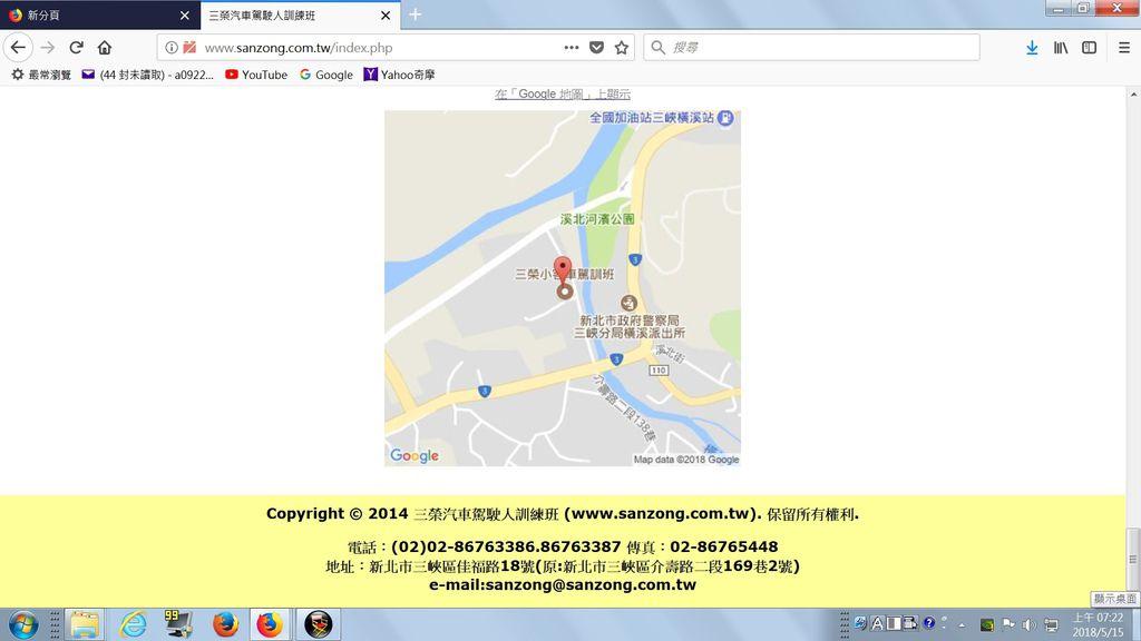 三榮駕訓班【招生簡章】_190212_0003.jpg