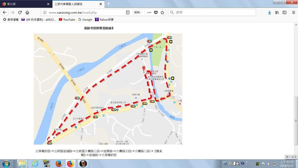三榮駕訓班【招生簡章】_190212_0001.jpg