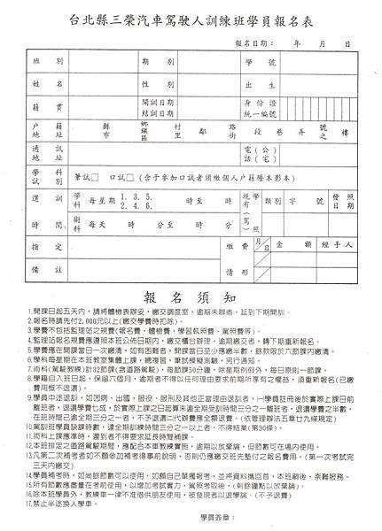 三榮駕訓班【招生簡章】_190212_0011.jpg
