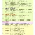 三榮駕訓班【招生簡章】_190212_0013.jpg