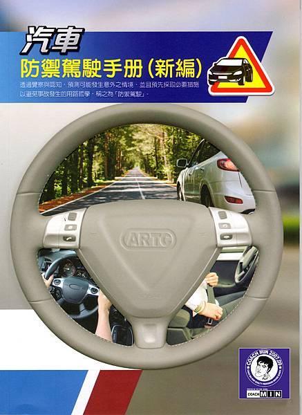 1 汽車防禦駕駛手冊(新編) 正面2.jpg