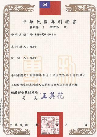 2 經濟部智慧財產局 國家發明專利證書 發明第 I 328205 號 【發明名稱】:《同心圓循跡駕.JPG