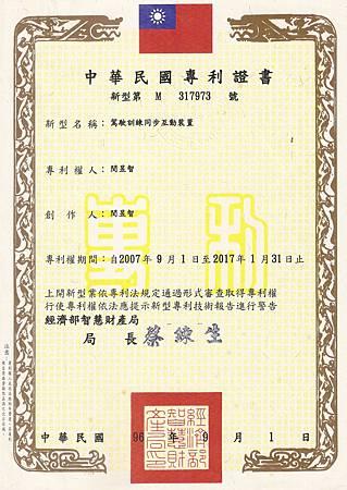 3  經濟部智慧財產局 國家發明專利證書  新型第 M 317973 號 【新型名稱】:《駕駛訓練同步.jpg