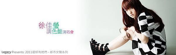 2011.05.14 調色盤 LaLa徐佳瑩 Live Concert1.jpg
