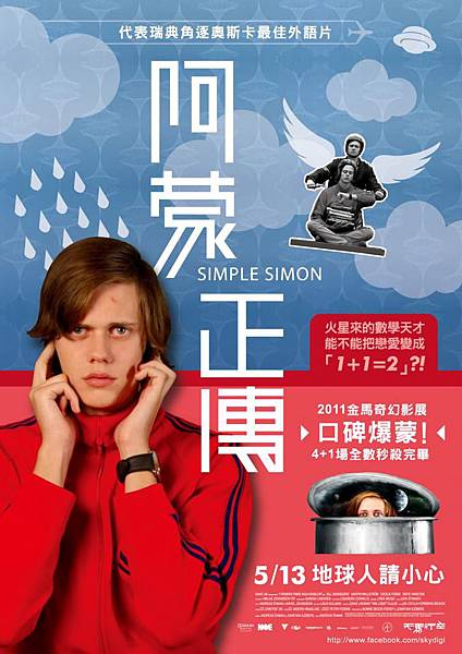 阿蒙正傳 Simple Simon